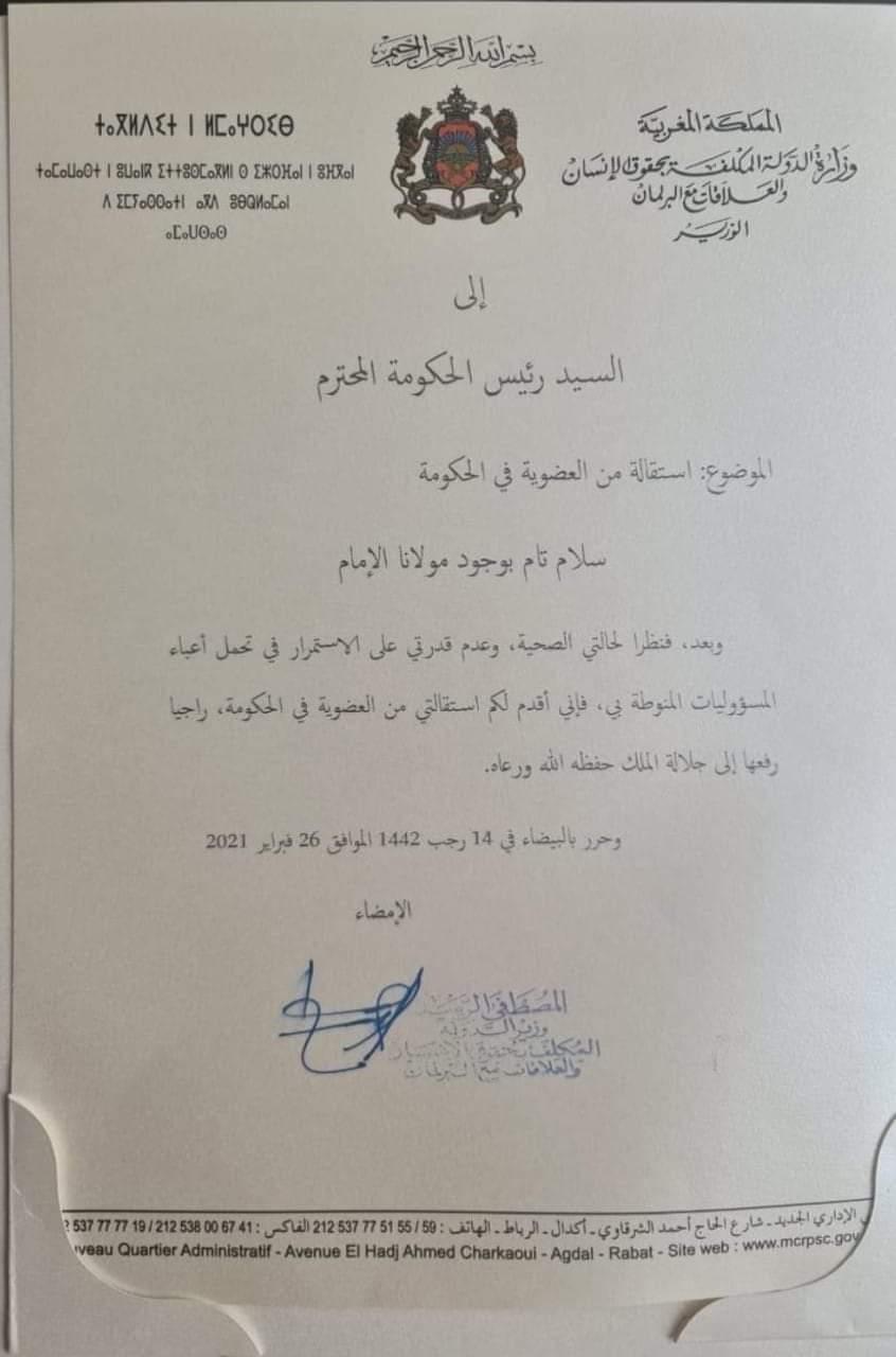 Lettre de démission El Mostafa Ramid