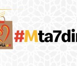#Mta7dine