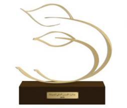 Prix Hassan II pour l'Environnement © DR