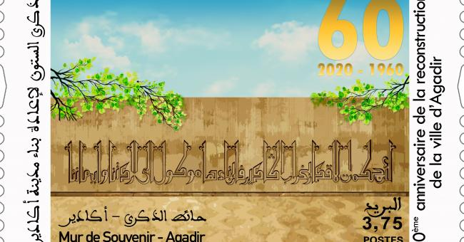 Barid Al Maghrib célèbre la reconstruction d'Agadir
