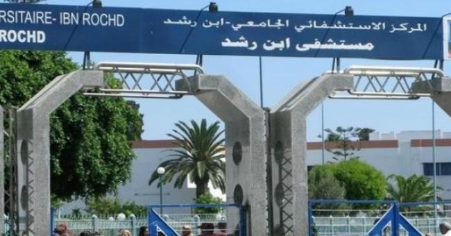 l'hôpital Ibn Rochd
