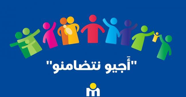 Covid-19 : l'opération solidarité 2020 de Marjane