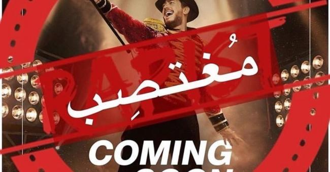 L'Égypte dit non à Saad Lamjarred