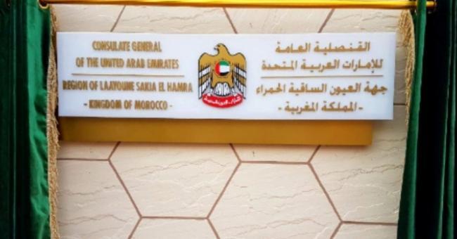 Les EAU ouvrent un consulat général à Laâyoune