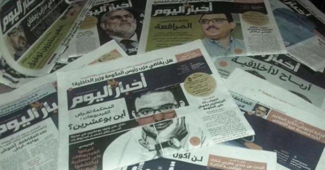 Des unes du journal arabophone Akhbar Al-Yaoum © DR