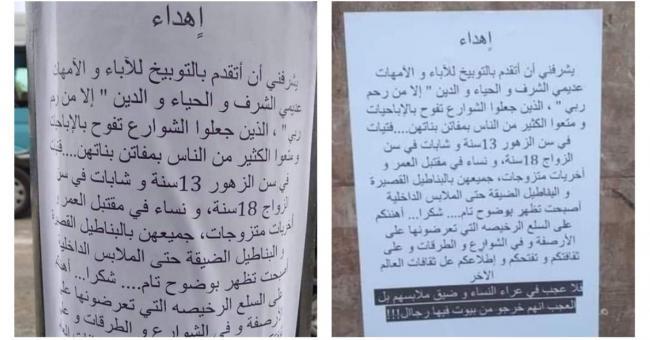 Ces affiches ont fait réagir plusieurs internautes sur les réseaux sociaux © DR