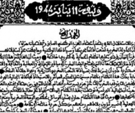 Texte en calligraphie arabe reproduisant le contenu du manifeste de l'indépendance © DR