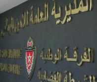 La Direction générale de la sûreté nationale (DGSN)