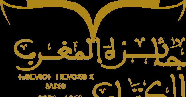 Logo du Prix du Maroc du livre